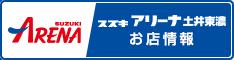 スズキアリーナ土井東濃 お店情報