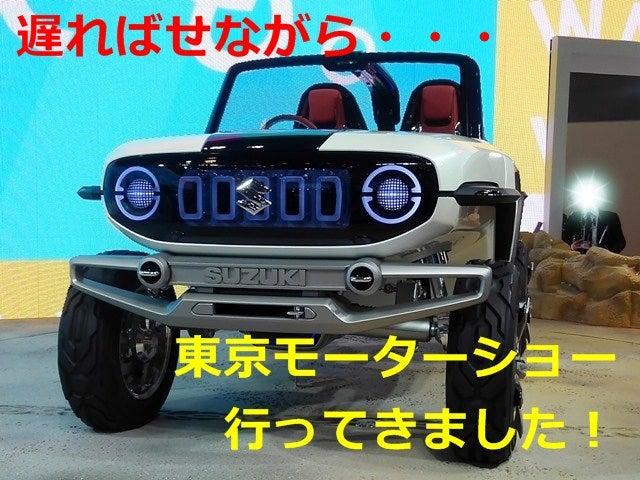 遅ればせながら・・・東京モーターショー行ってきました!